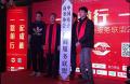 远丰集团成为中国电商服务联盟副会长单位