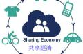 电商新常态O2O共享经济的现状如何