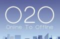 探究O2O电商模式未来的发展趋势