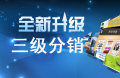 远丰集团丨多用户电商分销系统 商家新零售神器