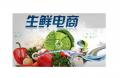 资讯丨上周生鲜产业事件盘点(6.26-30)