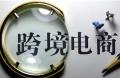 资讯丨跨境电商为中国经济带来四个新亮点
