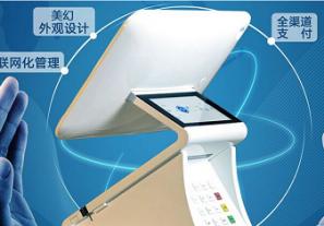 重磅丨远丰云收银系统WebPos升级 开启智能收银新时代