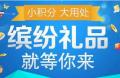 远丰电商丨微信公众号积分商城系统开发